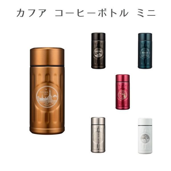 コーヒーボトル ステンレス カフア コーヒーボトル ミニ 全6カラー|enteron-shop2