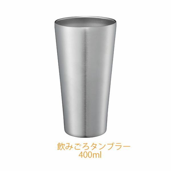 飲みごろタンブラー 400ml