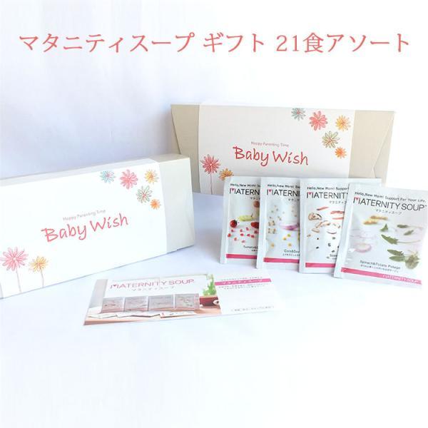 妊婦 マタニティ食品 マタニティスープ ギフト 21食アソート 栄養補給 贈り物 つわり 健康食品 妊娠祝い 鉄分 葉酸 カルシウム ビタミンD 子供