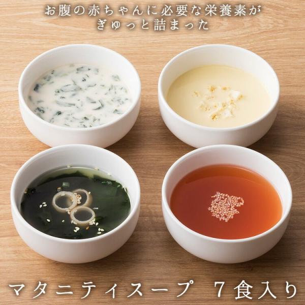 妊婦 マタニティ食品 マタニティスープ 7食入り ご自宅用簡易包装 全4種 同種類のスープ×7食セット 栄養補給 贈り物 つわり 健康食品 鉄分 葉酸 カルシウム