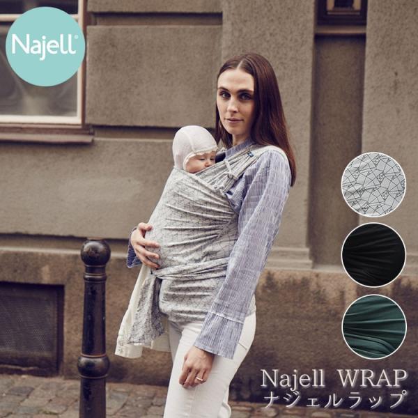抱っこひも Najell WRAP ナジェルラップ