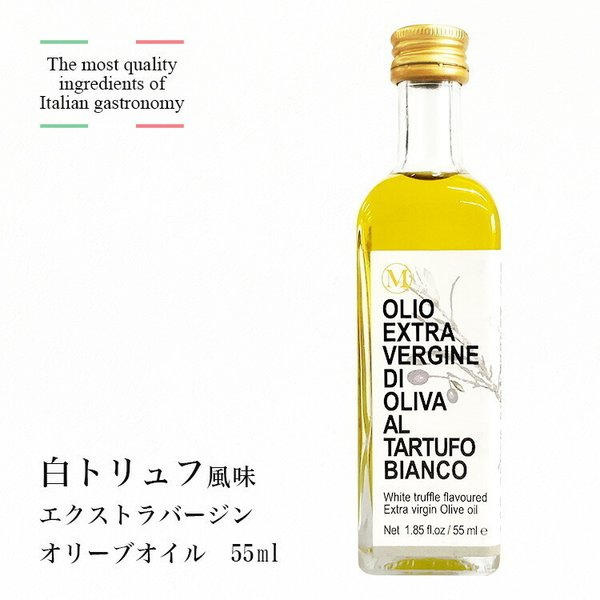 オリーブオイル トリュフ イタリア産 エクストラバージンオリーブオイル白トリュフ風味 55ml 食用油 ギフト イタリアン 洋食 調味料 豪華 高級 プチ贅沢