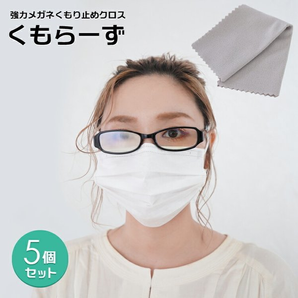 くもら〜ず5個セット メガネ 曇り止め マスク着用時に 強力メガネくもり止めクロス くもらーず AS-KUMOR メール便発送 クリーナー 眼鏡拭き 眼鏡ケア用品
