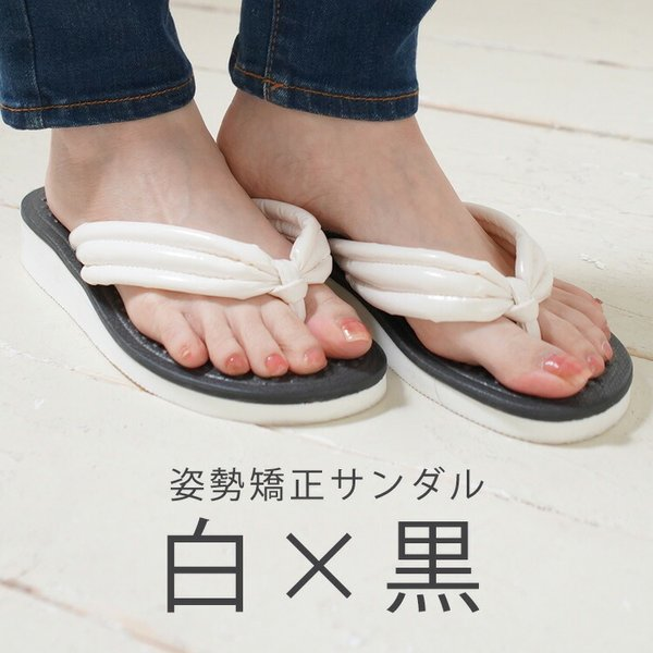 Foot活サンダル 白黒 姿勢矯正 美しい姿勢 トレーニング 運動不足解消 お家時間 エクササイズ 健康サンダル 正しい姿勢 スリッパ おしゃれ
