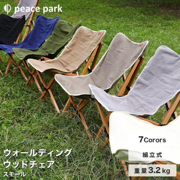 キャンプ チェア ウォールディング ウッドチェア スモール ホワイト/グレー/ブラック/トープ/ネイビー/グリーン/サンド 組み立て 組立式 ピースパーク