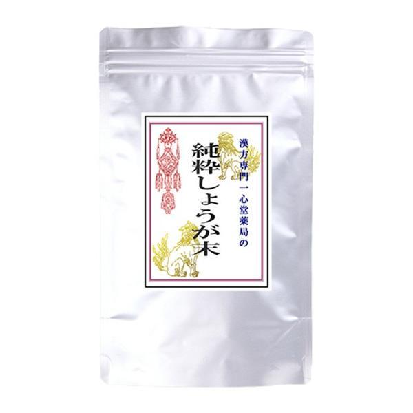 健康食品 しょうが 粉末 純粋しょうが末 100g / 生姜 パウダー