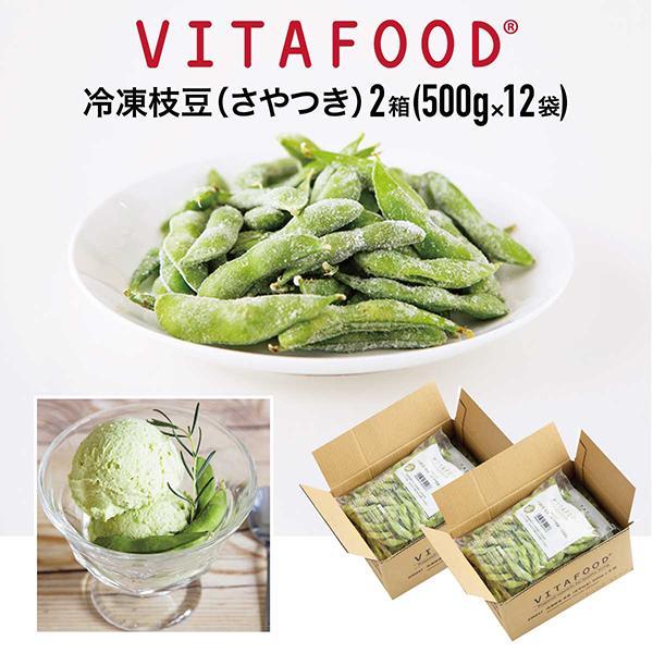 冷凍 枝豆 VITAFOOD バイタフード 毛豆さや付き 6パック2箱 | 食品 冷凍 スムージー