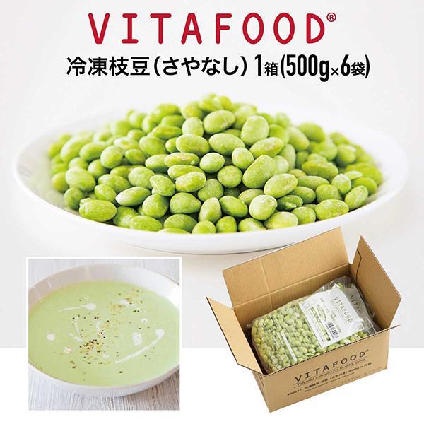 冷凍 枝豆 VITAFOOD バイタフード 毛豆さや無し 6パック1箱 | 食品 冷凍 スムージー Vitafood