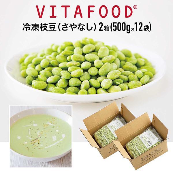 冷凍 枝豆 VITAFOOD バイタフード 毛豆さや無し 6パック2箱 | 食品 冷凍 スムージー