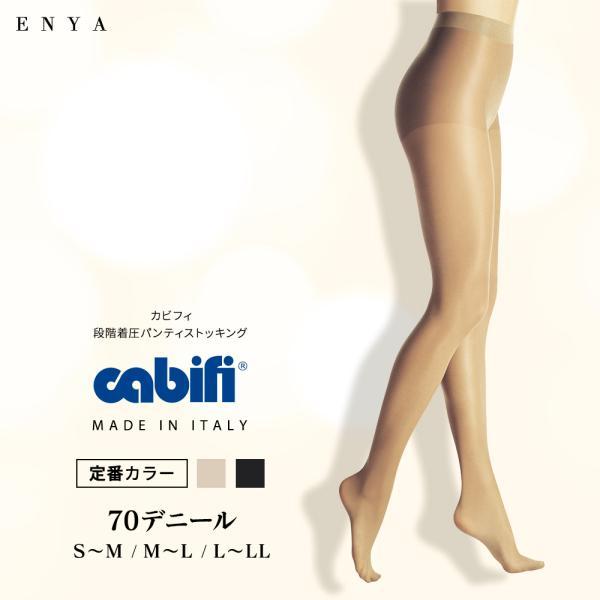ENYA(エンヤ)骨盤安定 着圧 美脚_cb070d