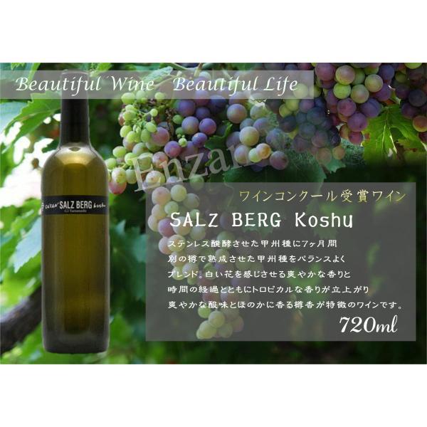SALZ BERG Koshu 2019|enzanwine