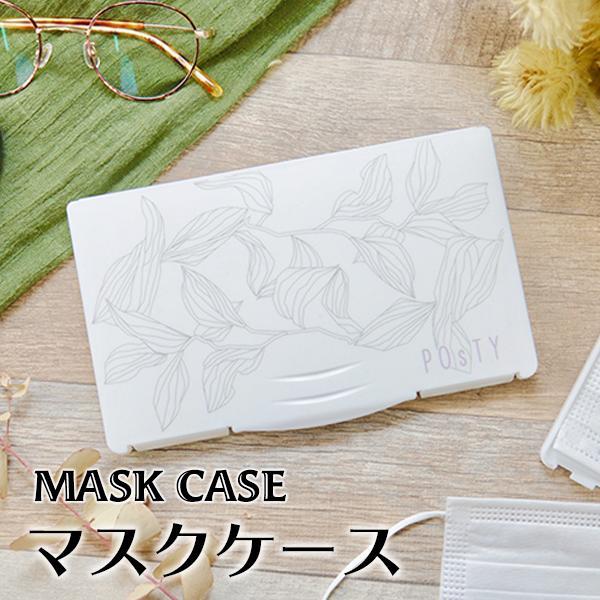 オリジナルマスクケース リーフ eoffice