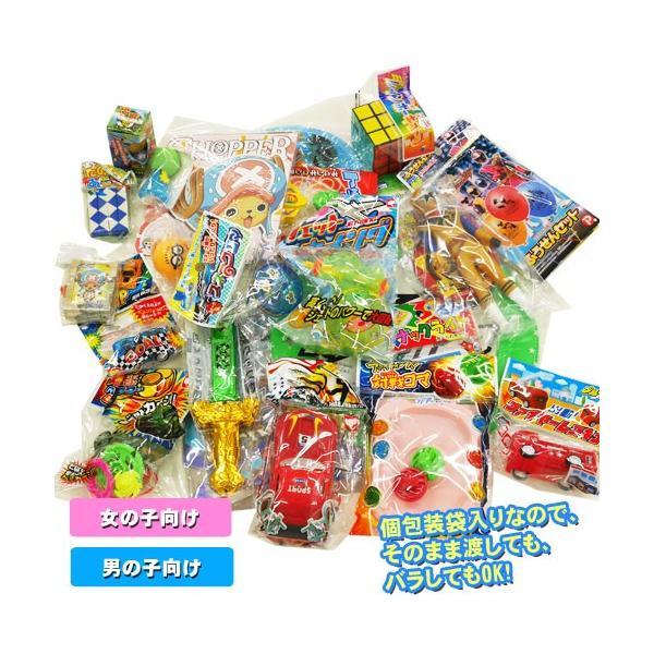 景品おもちゃ子供会景品用おもちゃ(男の子向け女の子向け)25個詰め合わせ