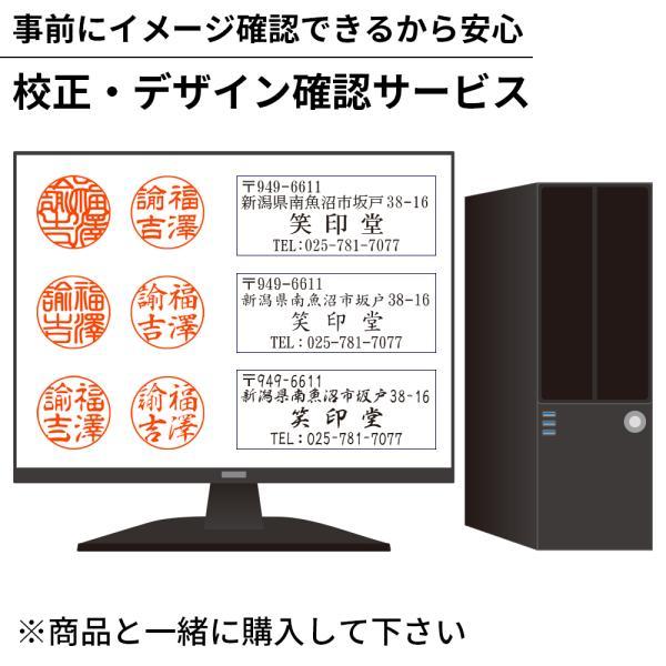 校正・デザイン確認|ep-insho