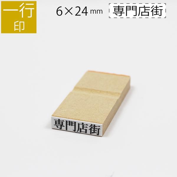 一行印 のべ板 6mm×24mm ゴム印 はんこ 判子 スタンプ ゴム印鑑 オーダー 名前 おなまえ|ep-insho