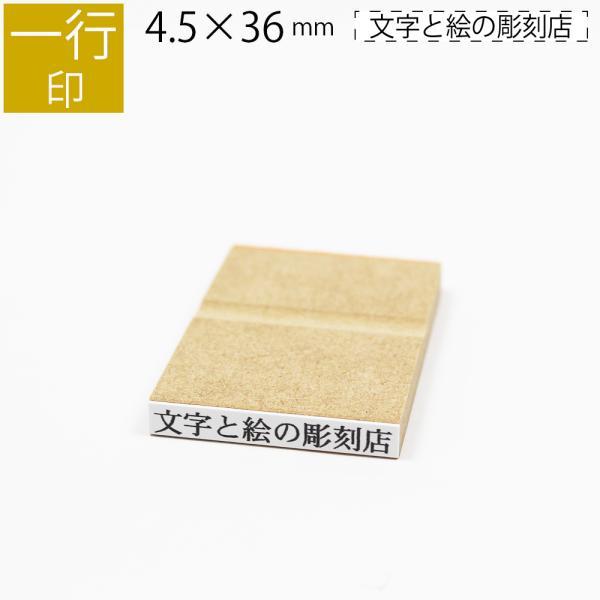 一行印 のべ板 4.5mm×36mm ゴム印 はんこ 判子 スタンプ ゴム印鑑 オーダー 名前 おなまえ ep-insho