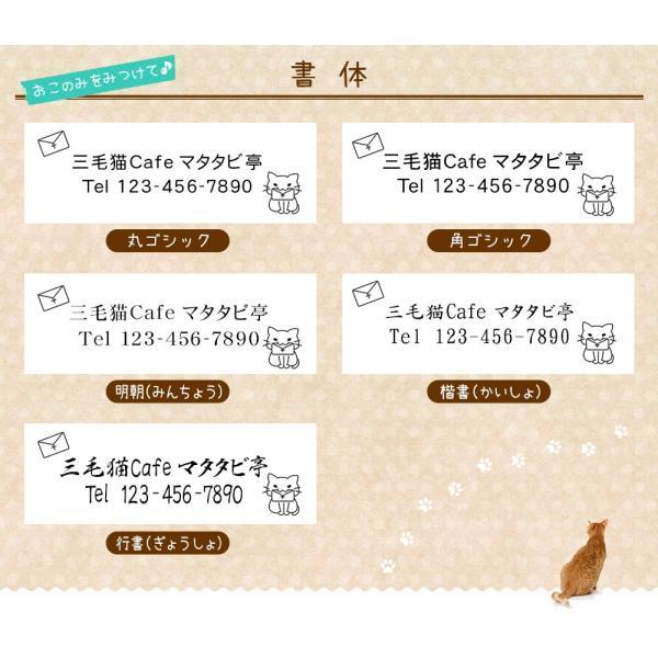 ゴム印 猫のハンコ「押すネコ」フリーテキストスタンプ 60mm×20mm ゴム印 メッセージ お名前スタンプ 印鑑 かわいい オーダーメイド メール便送料無料|ep-insho|04