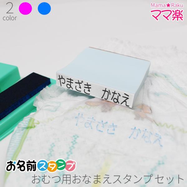 おむつマン オムツ用 おなまえスタンプ はんこ オーダー 名前 赤ちゃん 子ども 保育園 スタンプ台セット ブルー ピンク 特大 11mm×61mm|ep-insho