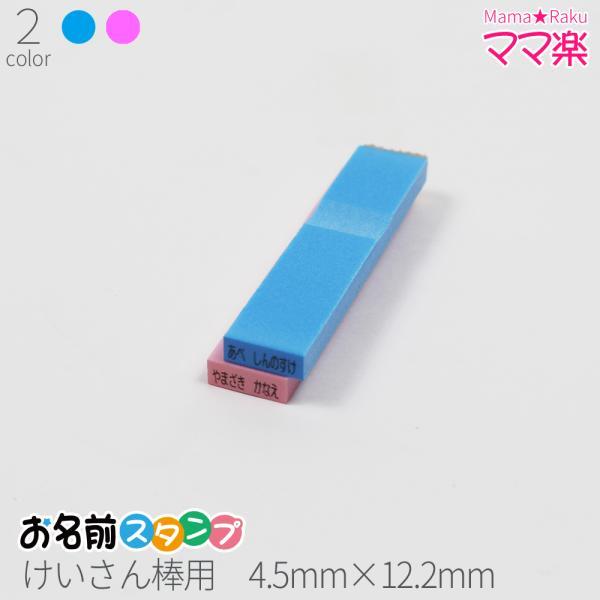 お名前スタンプ ママ楽 けいさん棒 はんこ スタンプ おなまえ 入学 子供  算数セット オーダー 苗字 名前 ブルー ピンク 単品 4.5mm×12.2mm|ep-insho