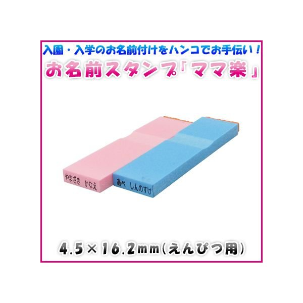 お名前スタンプ ママ楽 えんぴつ用 はんこ スタンプ おなまえ 入学 子供 えんぴつ 鉛筆 色鉛筆 オーダー 苗字 名前 ブルー ピンク 単品 4.5mm×16.2mm|ep-insho