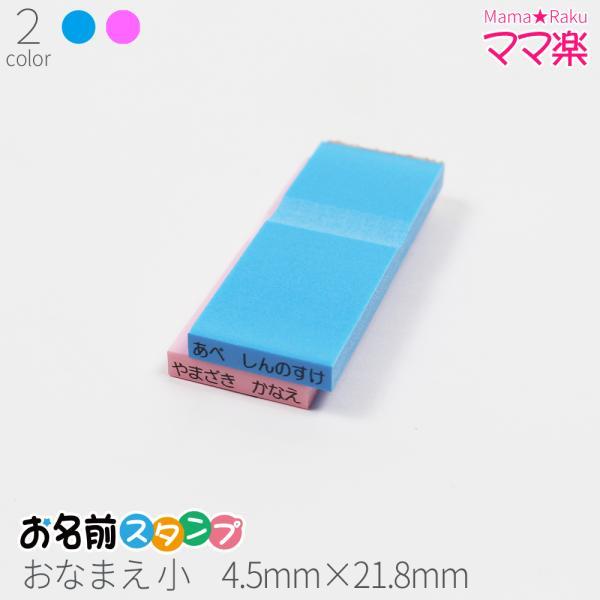 お名前スタンプ おなまえ小 ママ楽 はんこ スタンプ おなまえ 入学 子供 オーダー 苗字 名前 ブルー ピンク 単品 4.5mm×21.8mm|ep-insho