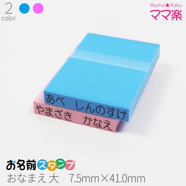 お名前スタンプ ママ楽 おなまえ大 はんこ スタンプ おなまえ 入学 子供 オーダー 苗字 名前 ブルー ピンク 単品 7.5mm×41mm ep-insho