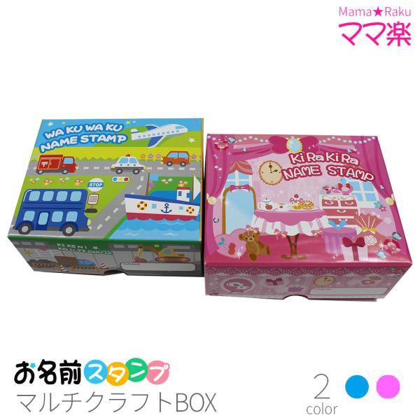 マルチクラフトBOX お名前スタンプ ママ楽 はんこ スタンプ おなまえ 入園 入学 子供 赤ちゃん ブルー ピンク ep-insho