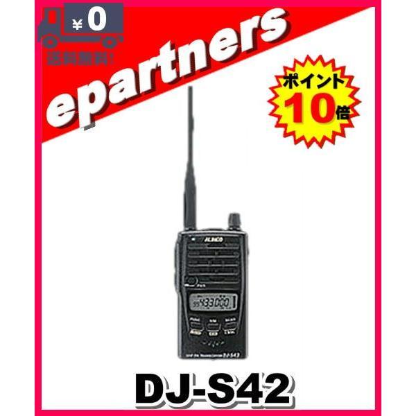 DJ-S42 DJS42 アルインコ ALINCO FM ハンディートランシーバー 430MHz 商品画像