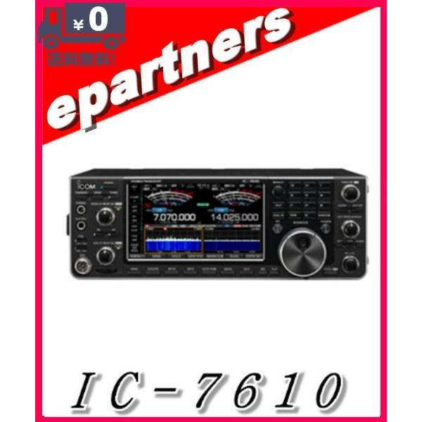 )IC-7610(IC7610)  ICOM アイコム HF+50MHZ オールモードトランシーバー