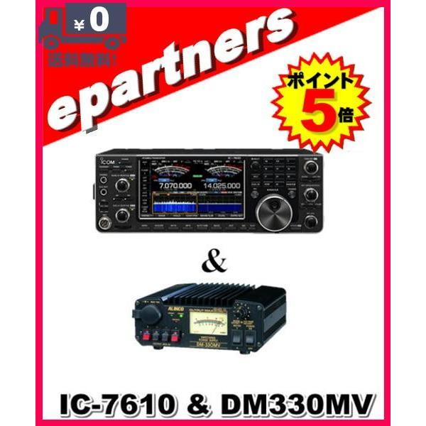 IC-7610(IC7610) HF+50MHz & DM330MV 30A電源のset ICOM アイコム オールモードトランシーバー