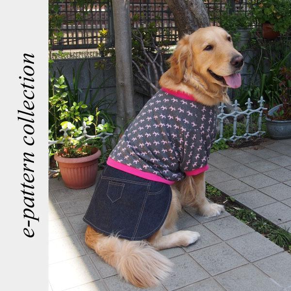 犬服型紙 デニムスカート付きTシャツ 大型犬用 テキスト付き