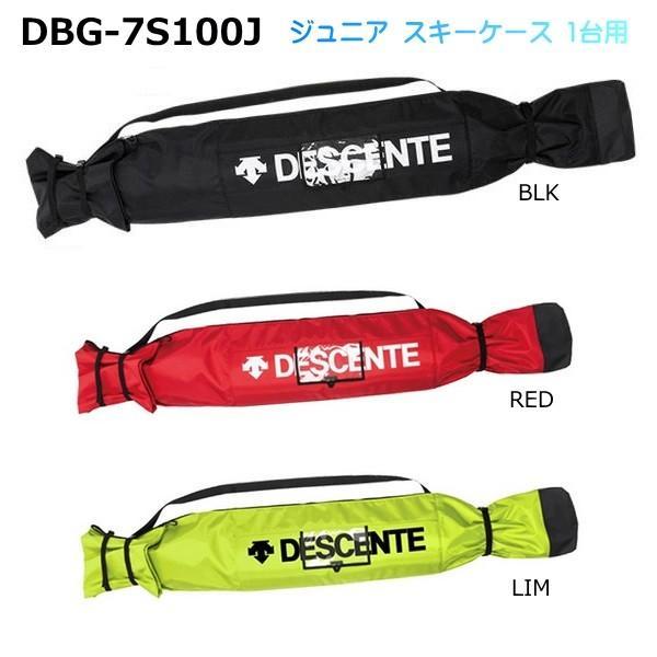 DESCENTE SKI CASE◆DBG-7S100J ジュニア スキーケース1台用〜150cmまで