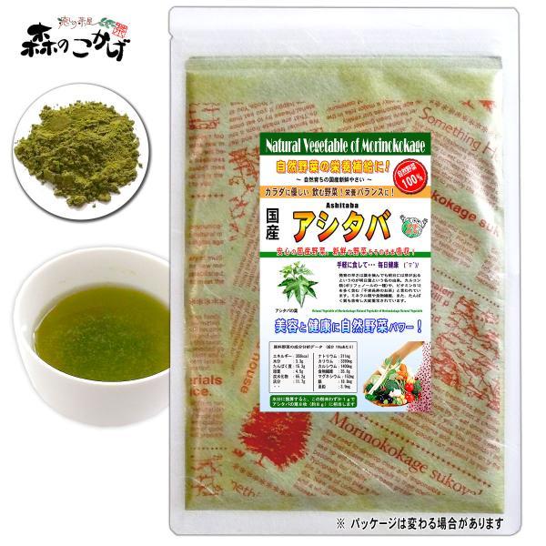 国産 アシタバ 粉末 100g 明日葉 パウダー 野菜粉末 送料無料 ポイント消化 森のこかげ 売筋粉