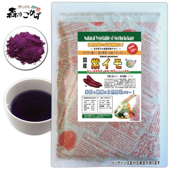 国産 紫イモ 粉末 150g 紫芋 むらさきいも パウダー 野菜粉末 送料無料 ポイント消化 森のこかげ 売筋粉