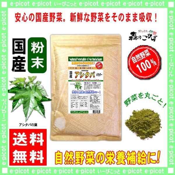 国産 アシタバ 粉末 300g 明日葉 パウダー 業務用 野菜粉末 送料無料 森のこかげ 売筋粉