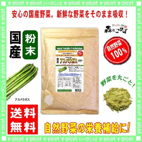 国産 アスパラ 粉末 300g アスパラガス パウダー 業務用 野菜粉末 送料無料 森のこかげ