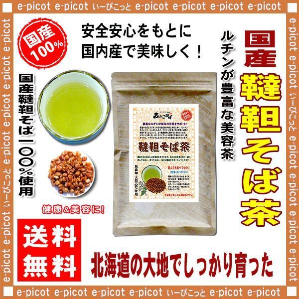 国産 韃靼そば茶 300g 北海道 生まれの香ばしい粒揃い 送料無料 森のこかげ 健やかハウス