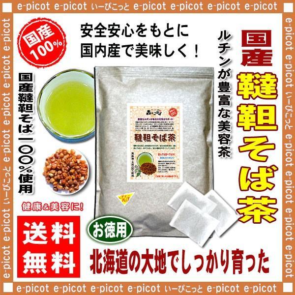国産 韃靼そば茶 5g×70p お徳用 ティーバッグ 北海道 生まれの香ばしい粒揃い 送料無料 森のこかげ 健やかハウス