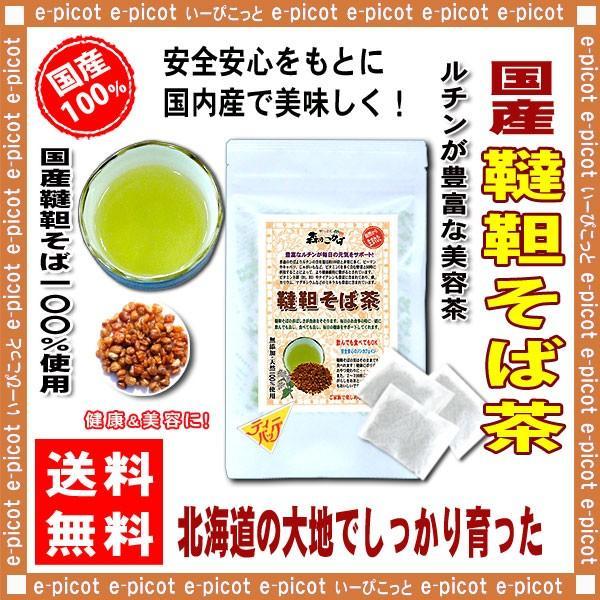 国産 韃靼そば茶 (5g×25p 内容量変更) ティーバッグ 北海道 生まれの香ばしい粒揃い 送料無料 森のこかげ 健やかハウス