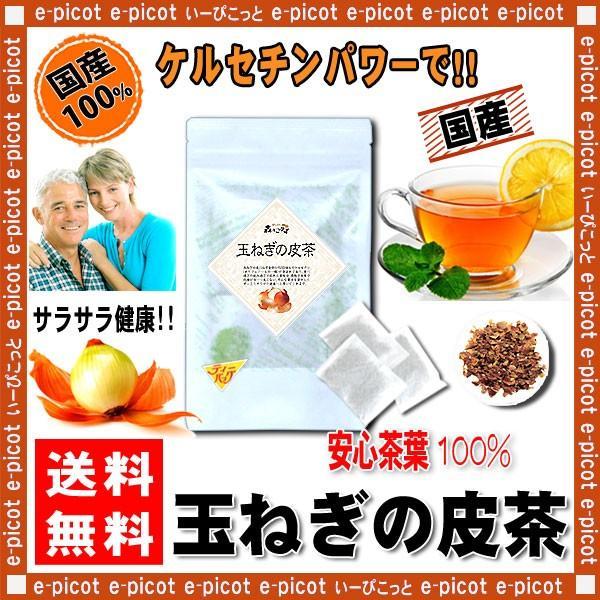 国産 玉ねぎの皮茶 2g×30p ティーバッグ 送料無料 ポイント消化 森のこかげ 健康茶  ケルセチン