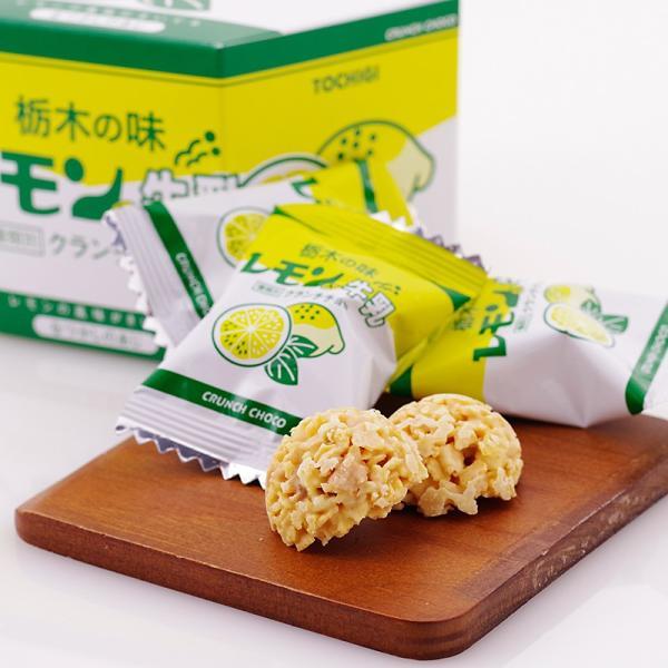 栃木の味 レモン入り牛乳 クランチチョコ 10個入 栃木限定 旅行土産|epinardnasu