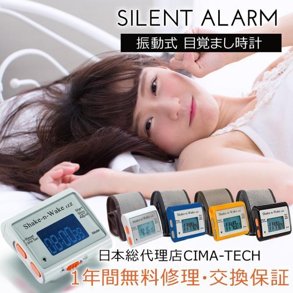 目覚まし時計 起きれる 振動式 再アラーム機能 時報機能 ストップウォッチ機能 バックライト サイレント バイブレーション シェイクンウェイク 消音アラーム|epoca