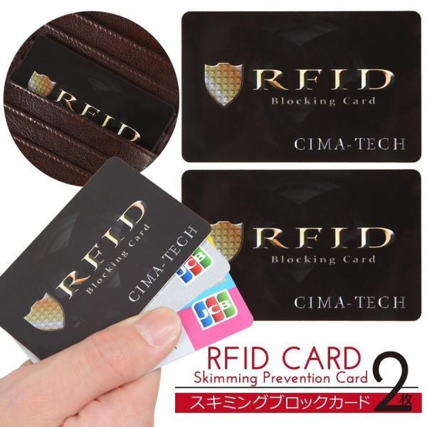スキミング防止カード 2枚セット 防犯 クレジットカード IDカード 両面 磁気防止 磁気遮断 薄型 スリム RFID カード 安心 安全 セキュリティ スキミング防止|epoca|11