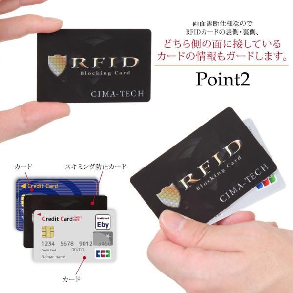 スキミング防止カード 2枚セット 防犯 クレジットカード IDカード 両面 磁気防止 磁気遮断 薄型 スリム RFID カード 安心 安全 セキュリティ スキミング防止|epoca|03
