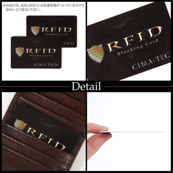 スキミング防止カード 2枚セット 防犯 クレジットカード IDカード 両面 磁気防止 磁気遮断 薄型 スリム RFID カード 安心 安全 セキュリティ スキミング防止|epoca|04