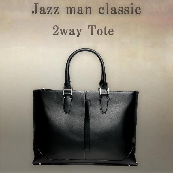 ビジネスバッグ メンズ 大容量 高品質PUレザー 高機能 2way ビジネス メンズ バッグ A4 PC 使い勝手 ジャズマンクラシックトート おしゃれ カバン 鞄 40代 50代|epoca|10