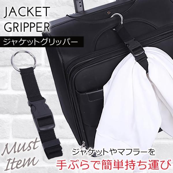 ジャケットグリッパー カバングリッパー バッグ ホルダー スーツケース グリッパー ベルト 旅行用品 カラビナ フック機能付き ジャッケット 上着 ビジネス|epoca