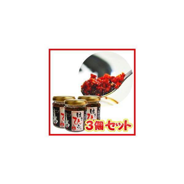 食べるラー油 はぁっひぃふぅ 3個セット(1個90g入)