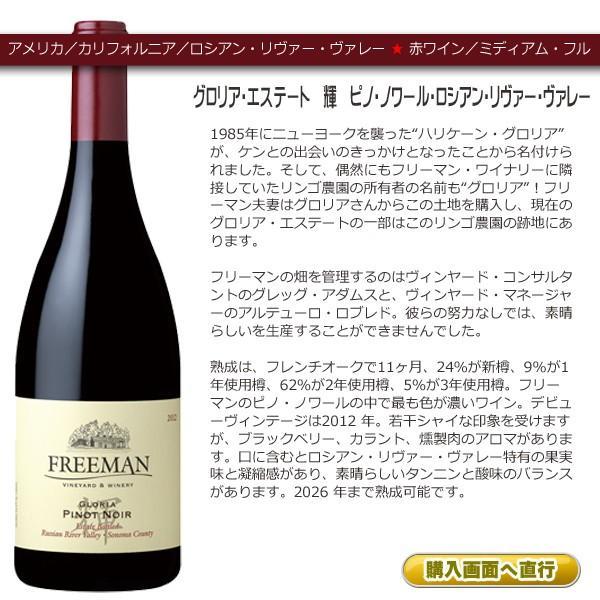 ワイン 赤 アキコズ キュヴェ ピノ ノワール ソノマ コースト 2016 フリーマン wine|erabell-wine|11