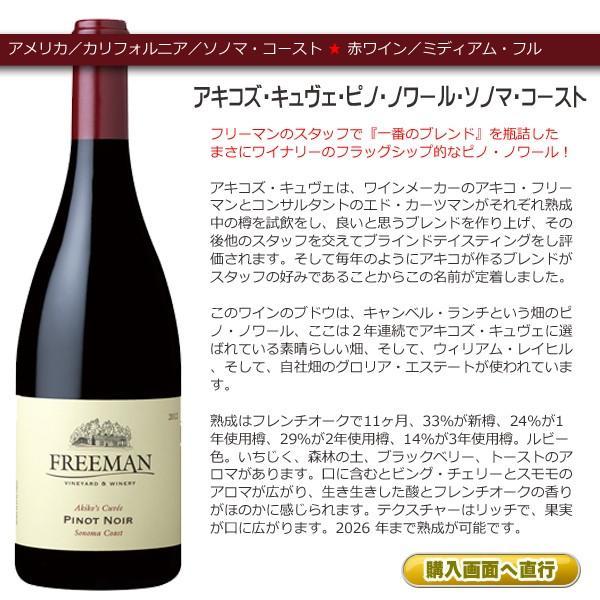 ワイン 赤 アキコズ キュヴェ ピノ ノワール ソノマ コースト 2016 フリーマン wine|erabell-wine|12